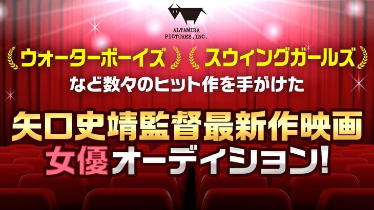 「矢口史靖監督の最新作!映画出演オーディション」ビジュアル