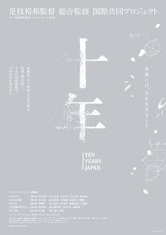 「十年 Ten Years Japan」ティザービジュアル