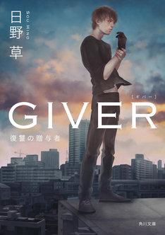 日野草「GIVER 復讐の贈与者」シリーズ書影