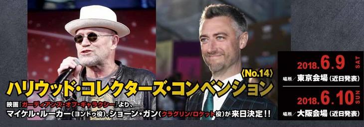 「ハリウッド・コレクターズ・コンベンション/ハリコンNo.14」バナー