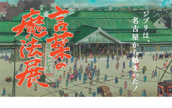 「スタジオジブリ 鈴木敏夫 言葉の魔法展」ビジュアル(映画「風立ちぬ」より) (c)2013 Studio Ghibli・NDHDMTK