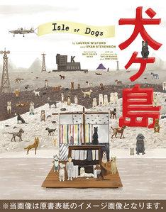 「メイキングブック 犬ヶ島(仮題)」(原書表紙のイメージ画像)