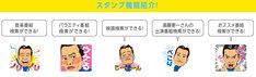 「遠藤憲一 presents おうちクラウドディーガ スゴ技紹介~LINEスタンプ~」の機能紹介。