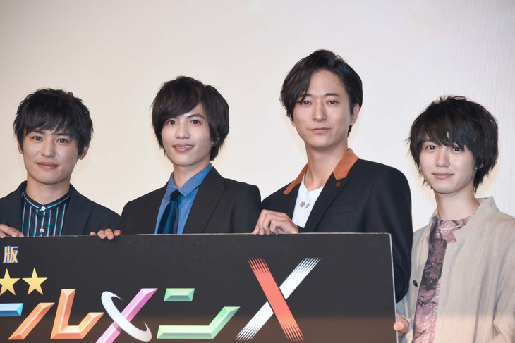 「劇場版ドルメンX」の初日舞台挨拶の様子。左から堀井新太、志尊淳、浅香航大、小越勇輝。