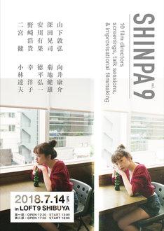「SHINPA vol.9」ビジュアル