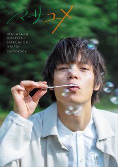 「マサユメ」TSUTAYA限定版表紙