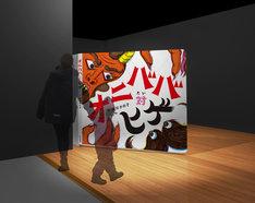 「オニババ対ヒゲ」巨大絵本