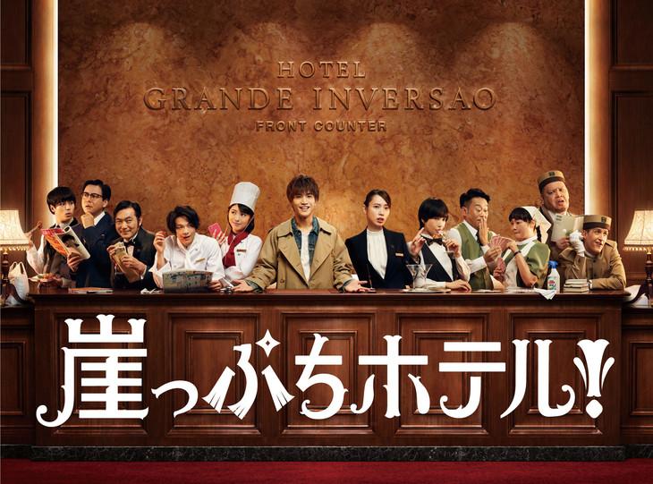 「崖っぷちホテル!」Blu-ray / DVD BOX平面イメージ