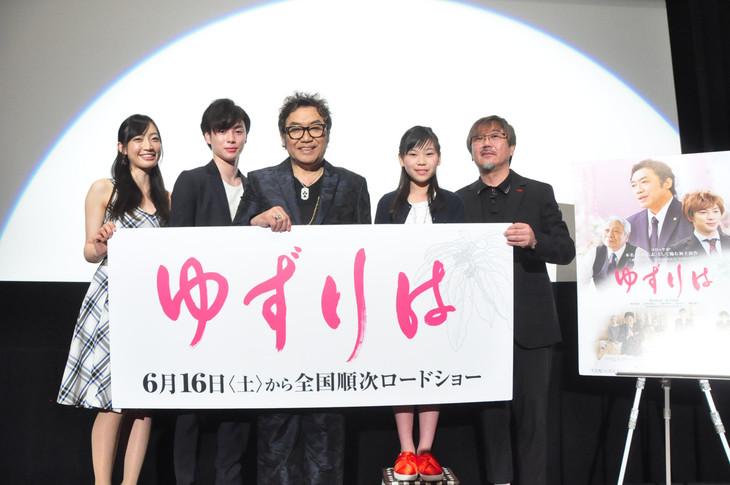 「ゆずりは」初日舞台挨拶の様子。左から大和田紗希、柾木玲弥、滝川広志、武田ココナ、加門幾生。