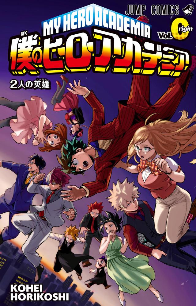 「僕のヒーローアカデミア Vol.Origin」表紙