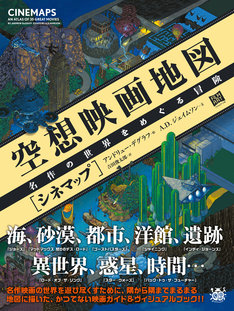 「空想映画地図[シネマップ] 名作の世界をめぐる冒険」表紙