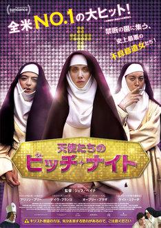 「天使たちのビッチ・ナイト」ポスタービジュアル