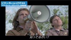 「ギルバート・グレイプ」Blu-ray / DVD特典映像より。