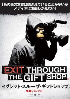 「イグジット・スルー・ザ・ギフトショップ」ビジュアル (c)2010 Paranoid Pictures Film Company All Rights Reserved.