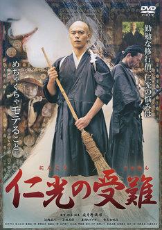 「仁光の受難」DVDジャケット
