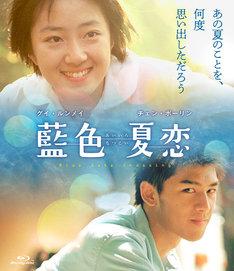 「藍色夏恋」Blu-rayジャケット