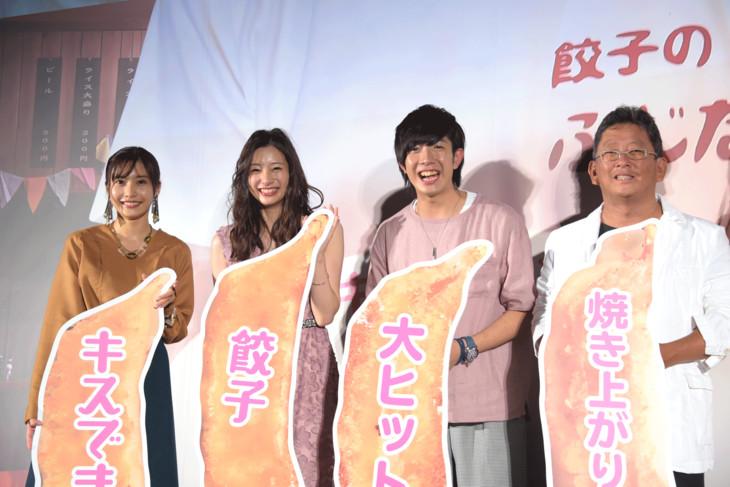 「キスできる餃子」公開記念舞台挨拶の様子。左から佐野ひなこ、足立梨花、田村侑久、秦建日子。