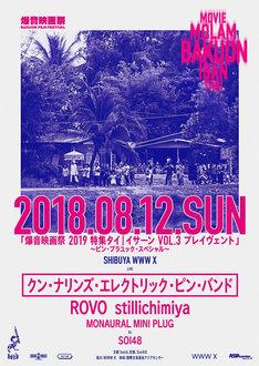 「爆音映画祭 2019 特集タイ   イサーン VOL.3 プレイヴェント ~ピン・プラユック・スペシャル~」ビジュアル