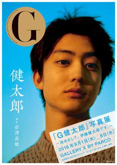 「『G 健太郎』写真展 ~改めまして、伊藤健太郎です。~」ビジュアル