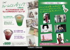 渋谷HUMAXシネマで販売される「ルームロンダリング」オリジナルドリンクのPOP。