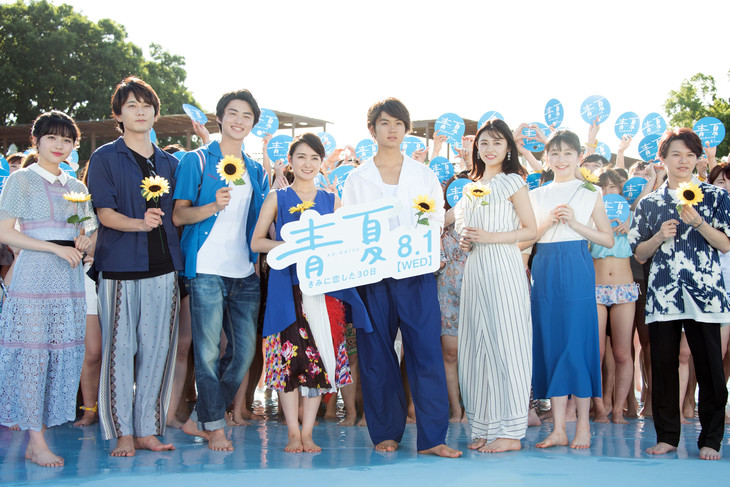 「青夏 きみに恋した30日」完成記念イベントの様子。