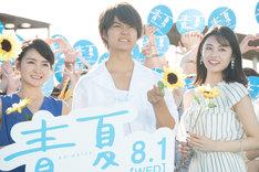 「青夏 きみに恋した30日」完成記念イベントの様子。左から葵わかな、佐野勇斗、古畑星夏。