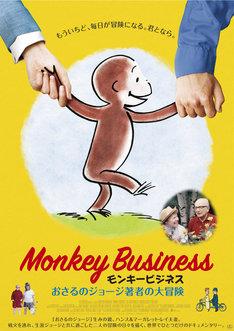 「モンキービジネス おさるのジョージ著者の大冒険」ビジュアル