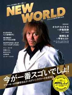 「NEW WORLD2―新日本プロレス公式ブック―」表紙