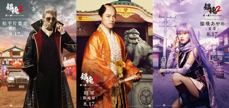堤真一演じる松平片栗虎、勝地涼演じる徳川茂茂、夏菜演じる猿飛あやめのキャラクタービジュアル。