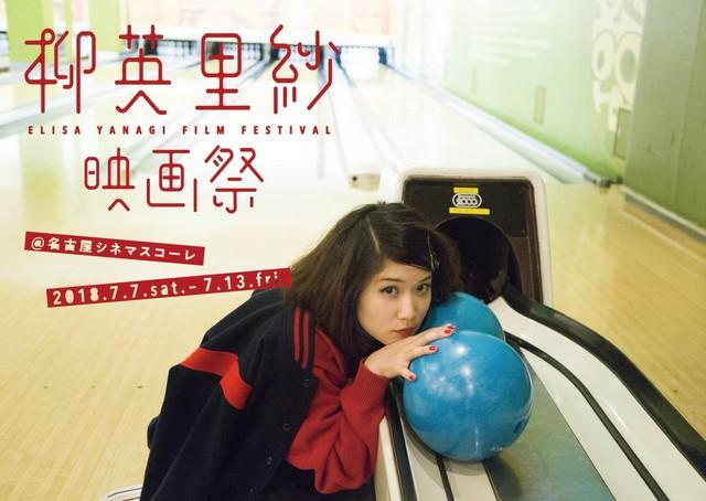 「第2回柳英里紗映画祭」チラシビジュアル