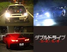 「ダブルドライブ ~狼の掟~」「ダブルドライブ ~龍の絆~」に登場する車。