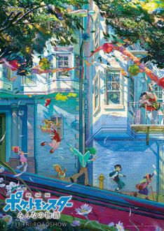 「劇場版ポケットモンスター みんなの物語」の公開を記念したスペシャルアート。