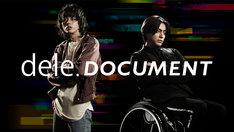 「dele.DOCUMENT」ビジュアル