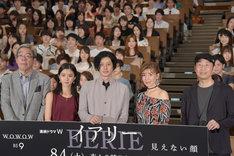「連続ドラマW イアリー 見えない顔」完成披露試写会の様子。左から前川裕、黒島結菜、オダギリジョー、仲里依紗、森淳一。