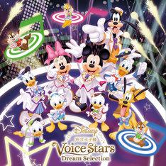 「Disney 声の王子様 Voice Stars Dream Selection」ジャケット (c)Disney