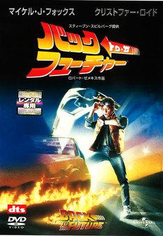 「バック・トゥ・ザ・フューチャー」 (c)1985 Universal Studios.All Rights Reserved.
