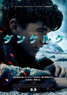 「ダンケルク」日本版ポスター