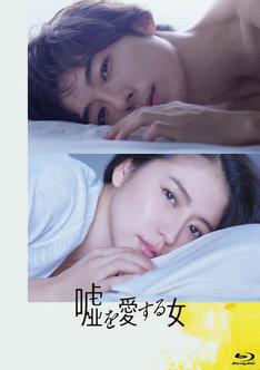 「嘘を愛する女」Blu-ray豪華版ジャケット