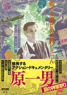 「挑発するアクション・ドキュメンタリー 原一男」ビジュアル