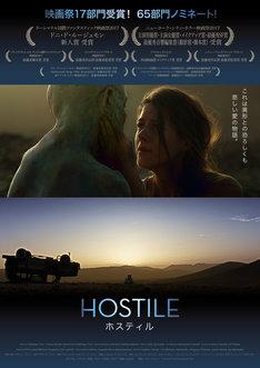 「ホスティル HOSTILE」ポスタービジュアル