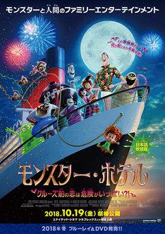 「モンスター・ホテル クルーズ船の恋は危険がいっぱい?!」ポスタービジュアル