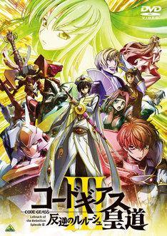 「コードギアス 反逆のルルーシュIII 皇道」DVDジャケット