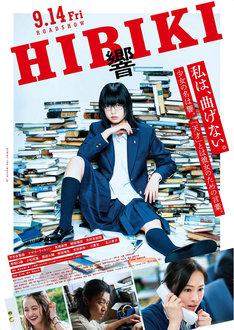 「響-HIBIKI-」ポスタービジュアル