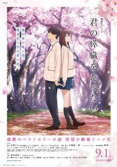 劇場アニメ「君の膵臓をたべたい」ポスタービジュアル