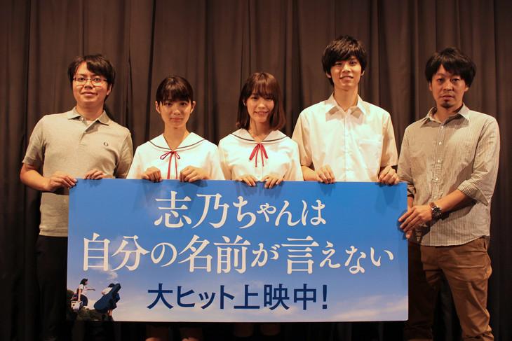 「志乃ちゃんは自分の名前が言えない」初日舞台挨拶の様子。左から押見修造、蒔田彩珠、南沙良、萩原利久、湯浅弘章。
