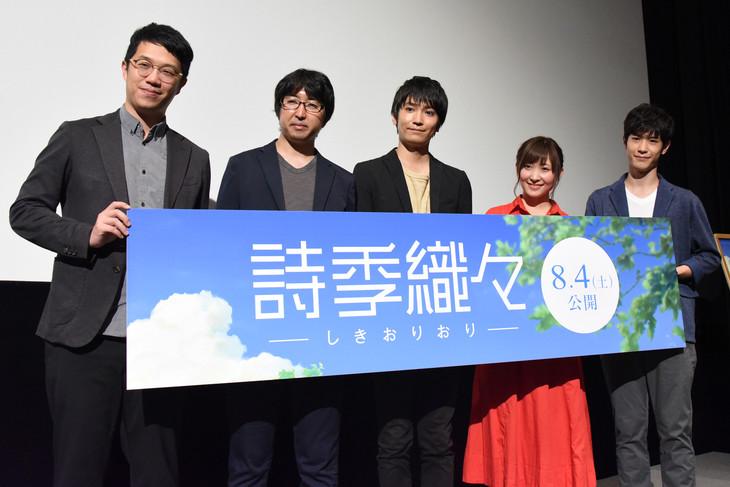 「詩季織々」ジャパンプレミア先行上映会の様子。左からリ・ハオリン、竹内良貴、坂泰斗、白石晴香、大塚剛央。