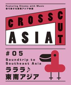 「CROSSCUT ASIA #05 ラララ♪東南アジア」ビジュアル