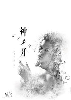 「神ノ牙-JINGA-」ビジュアル