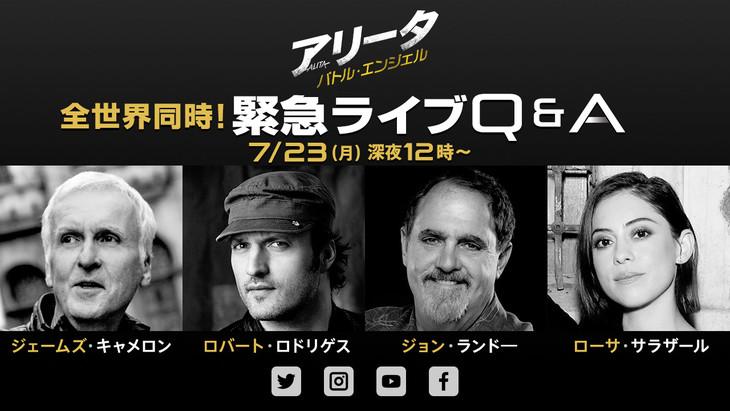 「アリータ:バトル・エンジェル」緊急ライブ告知ビジュアル