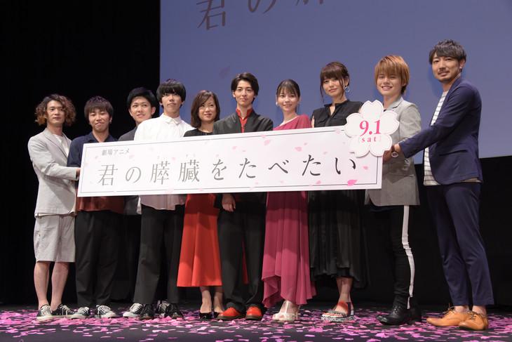 劇場アニメ「君の膵臓をたべたい」完成披露試写会の様子。左からsumika、和久井映見、高杉真宙、Lynn、藤井ゆきよ、内田雄馬、牛嶋新一郎。